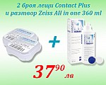 2 бр. Contact Plus + разтвор Zeiss All-in-One Advance 360мл